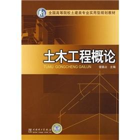 Civil Engineering Studies: LEI YING ZHAN