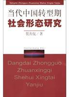 contemporary Chinese society in transition Morphology(Chinese Edition): HE SHAN KAN