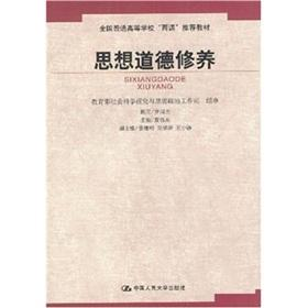 ideological and moral cultivation: XIA WEI DONG