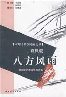 Octagon storm: Yuan Liangjun academic essays Zixuan Ji(Chinese Edition): YUAN LIANG JUN / QUE GUO ...
