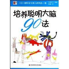 90 brain training smart method: 6 years ago(Chinese Edition): RI) NAO KE XUE YU YU ER YAN JIU HUI ...