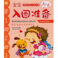 Baby happily for admission to kindergarten ready - IQ prepare(Chinese Edition): YOU SHI WEN HUA