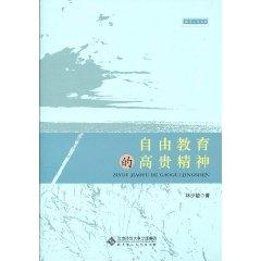 liberal education of the noble spirit(Chinese Edition): LIN SHAO MIN
