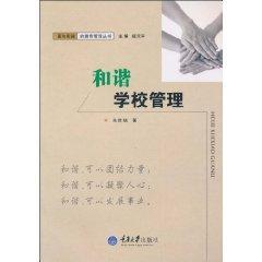 Harmony School Management: ZHU SHI TONG