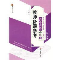 high school English teacher preparation required reference: ZHUO FU BAO