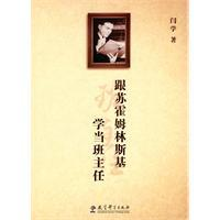 school when the teacher with Suhomlinski(Chinese Edition): YAN XUE