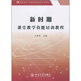 new era of teaching skills of classroom training course(Chinese Edition): WANG HONG LU ZHU