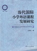 elementary school foreign language curriculum development of contemporary international research(...