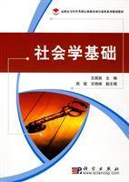 sociological basis(Chinese Edition): WANG LI YING