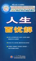 Life Prozac(Chinese Edition): WANG SHI CAI (DENG)