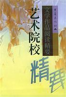 art school literature reading Essentials(Chinese Edition): PENG YI LIN