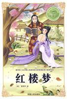 Tome of Knowledge will learn the must-see - Dream of Red Mansions(Chinese Edition): WANG HUI ZHU