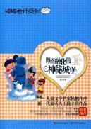 will melt the mysterious castle - Bang Bang teacher series 05: DUAN LI XIN