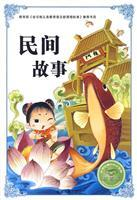 will learn the must-see Tome of Knowledge - Folklore(Chinese Edition): WANG HUI ZHU