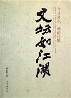 literary world. such as rivers and lakes(Chinese Edition): FU GUANG MING