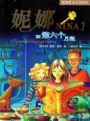 Nina Magic Fantasy Series 1 - Nina and the sixth moon(Chinese Edition): YI) MU NI WEI CHE (Moony ...