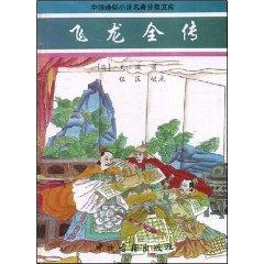 Dragon Biography of famous Chinese popular fiction category Library(Chinese Edition): QING) WU XUAN...