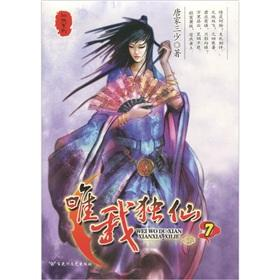 only I alone cents (7)(Chinese Edition): TANG JIA SAN SHAO
