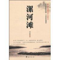 Luohe Beach(Chinese Edition): LIU JIN TAO