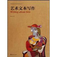 Art Text Writing(Chinese Edition): TENG XIAO SONG