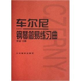 Czerny Piano Etudes simple: work 139(Chinese Edition): REN MIN YIN YUE CHU BAN SHE JI BU