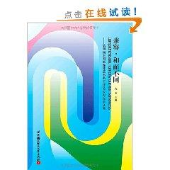 compatible and different - IV National New Media Art Department (Dean) Forum Proceedings(Chinese ...