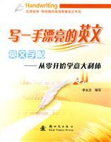write beautiful English word posts first-hand - learn Italian from scratch body(Chinese Edition): ...