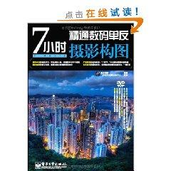 7 proficient in digital SLR photography composition (with CD)(Chinese Edition): HEI BING SHE YING