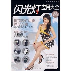flash applications. Daquan(Chinese Edition): ZHOU DA ZHI