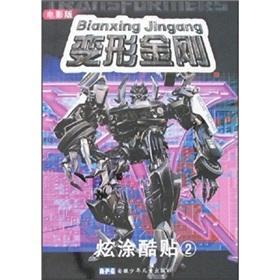 Xuan Tu cool stickers (2 Movie) Transformers(Chinese: JI HONG YUE