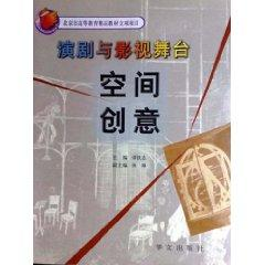 theater and film scene space creative(Chinese Edition): TAN TIE ZHI