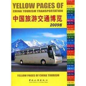 China Tourism Transport Expo -2009 Edition(Chinese Edition): HUANG JIN SHAN ZHU ZHONG GUO LV YOU ...