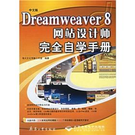 Chinese version of Dreamweaver 8 Web designer completely self-study manual: HAI DA WEN HUA CHUAN BO...