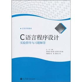 C language programming experiments and exercises to guide answers(Chinese Edition): WANG FANG ZHU