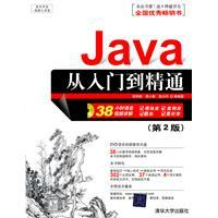 Java from entry to the master (2nd: LI ZHONG WEI