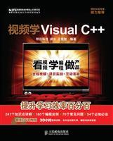 video learning Visual C + + - (with CD): LIANG SHUI WANG JIA SHENG