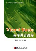 Visual Basic programming tutorial: WU CHANG HAI CHEN DA ZHU