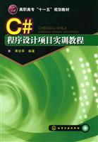 C # programming project training tutorial(Chinese Edition): HUANG RUI JUN