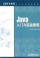 Java entry and combat tutorial: YANG ZHI RU WEN SHANG SHU