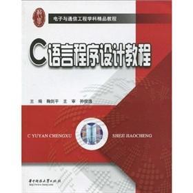 C language programming tutorial: JU JIAN PING. WANG GUANG SHENG