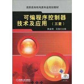 programmable logic controller technology and applications - Mitsubishi: CHEN JIN YAN WANG HAO ZHU