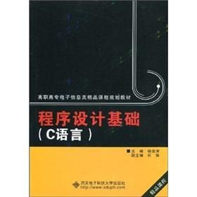 program design: C language(Chinese Edition): YANG JUN QING
