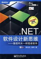 NET software design of the new thinking: the same as building blocks to build software: CHEN JUN ...
