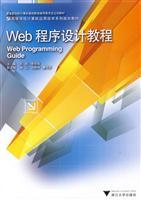 Web programming tutorial(Chinese Edition): KUANG SONG LI ZHONG JUN WEI CHUN
