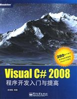 Visual C # 2008 application development and enhancement of entry(Chinese Edition): ZHAO ZENG MIN