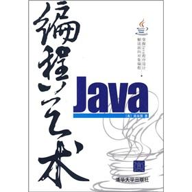 Java Programming Art(Chinese Edition): MEI GUO) GAO YONG QIANG
