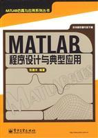 MATLAB program design and typical applications(Chinese Edition): ZHANG DE FENG