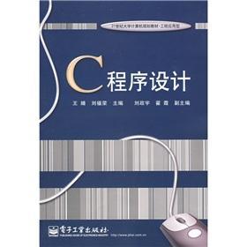 C programming: WANG JING LIU FU RONG