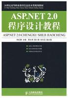 ASP.NET 2.0 Programming Tutorials(Chinese Edition): ZHONG HONG CHUN