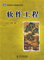 Software Engineering(Chinese Edition): LV YUN XIANG